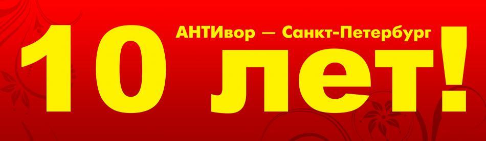 Офису компании АНТИвор – Санкт-Петербург исполняется 10 лет!