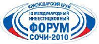 IX Международный инвестиционный форум Сочи-2010