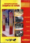 Новый каталог компании АНТИвор