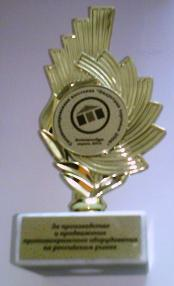 """Detex Line на выставке """"Индустрия торговли — 2006"""" в Екатеринбурге"""