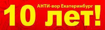 Офису АНТИвор Екатеринбург 10 лет!!
