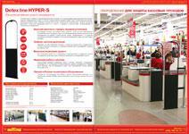 Новый каталог продукции компании АНТИвор