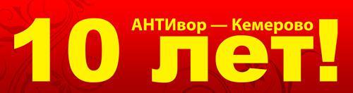 Офису компании АНТИвор – Кемерово исполняется 10 лет!