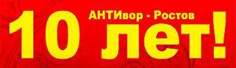 Офису АНТИвор Ростов-на-Дону 10 лет!!