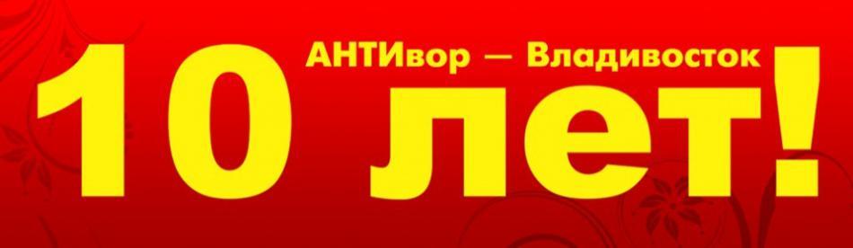 Офису компании АНТИвор – Владивосток исполняется 10 лет!