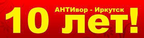 Офису АНТИвор Иркутск 10 лет!!