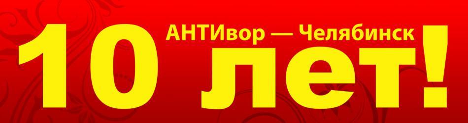 Офису компании АНТИвор – Челябинск исполняется 10 лет!