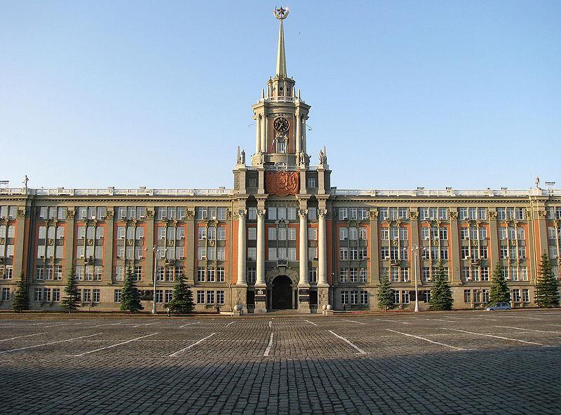 Открытие офиса в Екатеринбурге