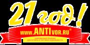 Компания АНТИвор отпраздновала 21-й день рождения