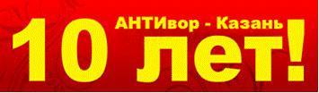 Офису компании АНТИвор Казань исполняется 10 лет!