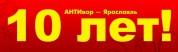 Офису компании АНТИвор – Ярославль исполняется 10 лет!