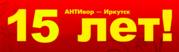 Офису компании АНТИвор – Иркутск исполняется 15 лет!